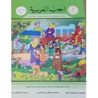 أحب العربية كتاب التلميذ الثالث