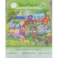 أحب العربية كتاب المعلم الثالث مع CD