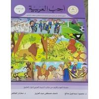 أحب العربية كتاب التلميذ الرابع