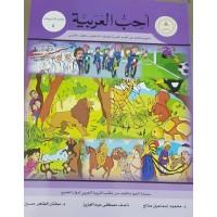 أحب العربية كتاب التدريبات الرابع