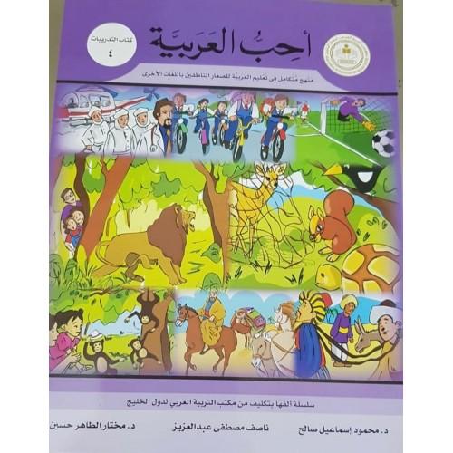 أحب العربية كتاب التدريبات الرابع كتب الأطفال