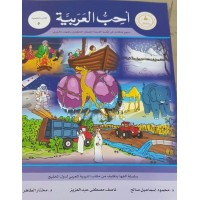 أحب العربية كتاب التلميذ الخامس