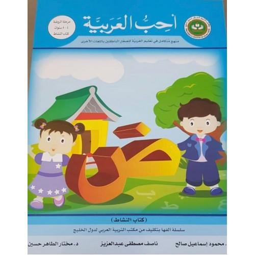 أحب العربية كتاب النشاط مرحلة الروضة من 4 - 5