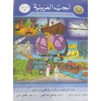 أحب العربية كتاب المعلم الخامس مع CD