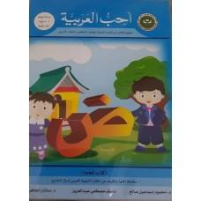 أحب العربية كتاب المعلمة مع CD مرحلة الروضة من 4 - 5