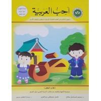 أحب العربية كتاب الطفل مرحلة التمهيدي من 5 - 6
