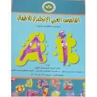 القاموس العربي الإنجليزي للأطفال