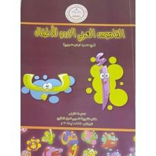 القاموس العربي الأردو للأطفال