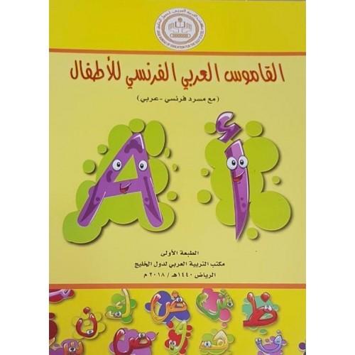 القاموس العربي الفرنسي للأطفال كتب الأطفال