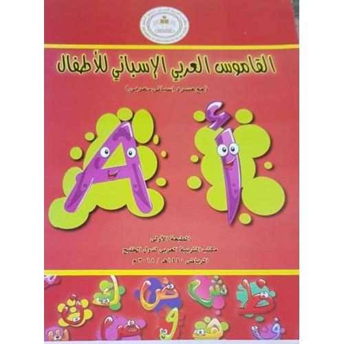 القاموس العربي الأسباني للأطفال كتب الأطفال