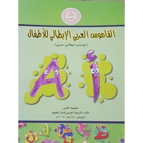 القاموس العربي الإيطالي للأطفال كتب الأطفال