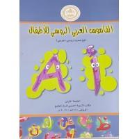 القاموس العربي الروسي للأطفال