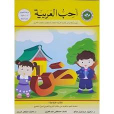 أحب العربية كتاب النشاط مرحلة التمهيدي من 5 - 6