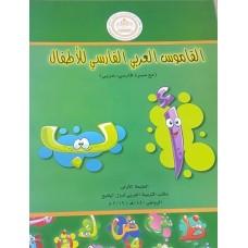 القاموس العربي الفارسي للأطفال