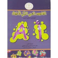 القاموس العربي التركي للأطفال