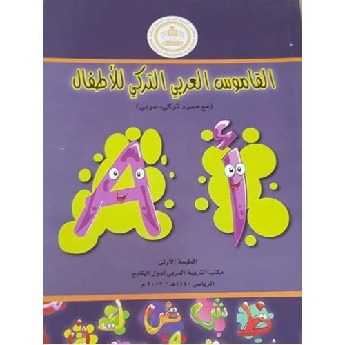 القاموس العربي التركي للأطفال كتب الأطفال