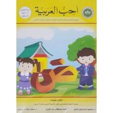أحب العربية كتاب المعلمة مع CD مرحلة التمهيدي من 5 - 6