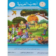 أحب العربية كتاب التلميذ الأول