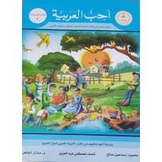 أحب العربية كتاب التدريبات الأول