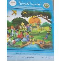 أحب العربية كتاب المعلم الأول مع CD