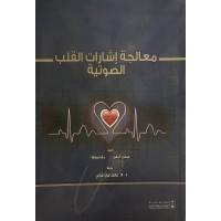 معالجة إشارات القلب الصوتية