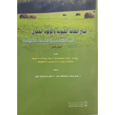 إنتاج الطاقة الحيوية والوقود الحيوي من النفايات والكتلة الحيوية (الجزء الثاني)