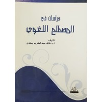 دراسات في المصطلح اللغوي