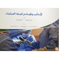 الأساليب والمبادئ لغرفة العمليات
