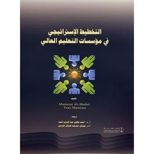 التخطيط الإستراتيجي في مؤسسات التعليم العالي الإدارة