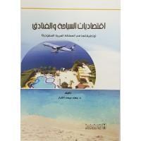 اقتصاديات السياحة والفنادق وتطبيقاتها في المملكة العربية السعودية