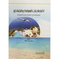 اقتصاديات السياحة والفنادق وتطبيقاتها في المملكة العربية السعودية الاقتصاد