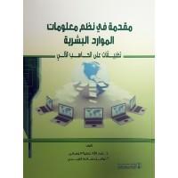 مقدمة في نظم معلومات الموارد البشرية تطبيقات على الحاسب الآلي