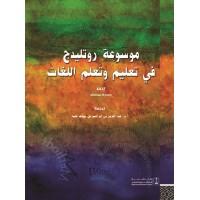 موسوعة روتليدج في تعليم وتعلم اللغات