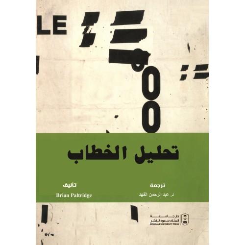 تحليل الخطاب علم اللغويات