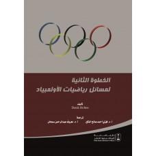 الخطوة الثانية لمسائل رياضيات الأولمبياد رياضيات