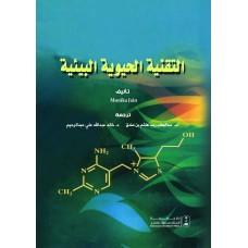 التقنية الحيوية البيئية علوم طبية