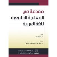 مقدمة في المعالجة الطبيعية للغة العربية