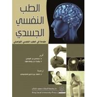الطب النفسي الجسدي