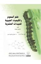 علم السموم والكيمياء الحيوية للمبيدات الحشرية