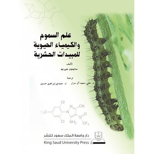 علم السموم والكيمياء الحيوية للمبيدات الحشرية النبات والحيوان