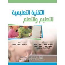 التقنية التعليمية للتعليم والتعلم التعليم