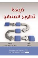 قيادة تطوير المنهج