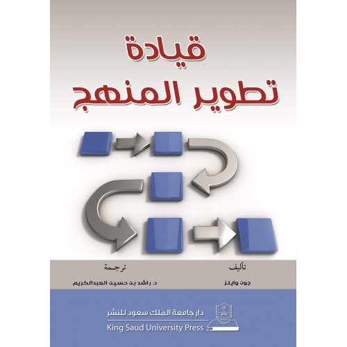 قيادة تطوير المنهج التعليم