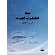 معجم المختصرات العبرية