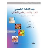 طب الجهاز الهضمي الجزء الثاني