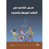 تدريس التلاميذ ذوي الإعاقات المتوسطة والشديدة