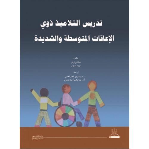 تدريس التلاميذ ذوي الإعاقات المتوسطة والشديدة التعليم