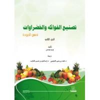 تصنيع الفواكه والخضروات الجزء الثاني