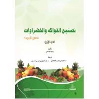 تصنيع الفواكه والخضروات الجزء الأول