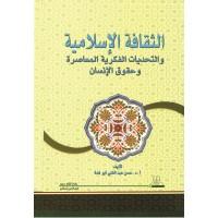 الثقافة الإسلامية والتحديات الفكرية المعاصرة وحقوق الإنسان